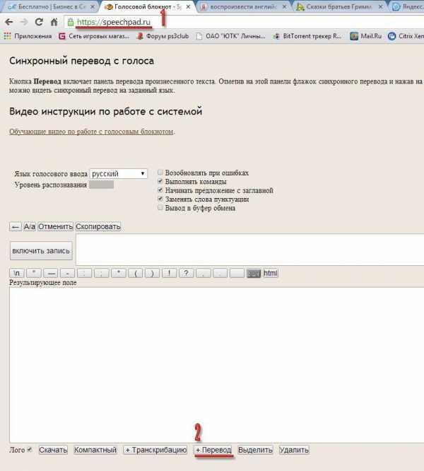 Перевод онлайн с английского на русский работа форекс исламский